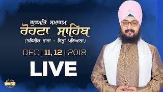 12 Dec 2018 - Day 2 - Rohta Sahib - Nabha | Bhai Ranjit Singh Dhadrianwale