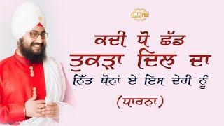 Nit Dhona Hai Is Dehi Nu | Bhai Ranjit Singh Dhadrianwale