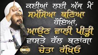 19 May 2018 - Aan Wali Piri Waste Hal Bnaaga | Bhai Ranjit Singh Dhadrianwale