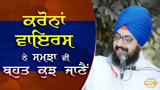 Corona virus will teach us so much | Bhai Ranjit Singh Dhadrianwale