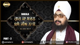 Gur ka bachan basai jia naale Part2 | DhadrianWale