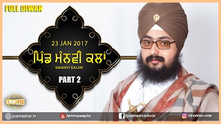 SAHIB MERA NEET NAVA Part 2 of 2 23_1_2017 Mannvi Full HD Dhadrianwale
