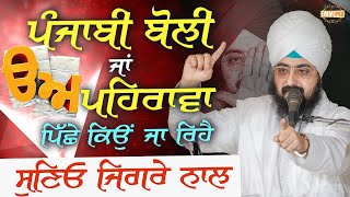 Listen to why Language or Dress is Going backwards | Dhadrianwale
