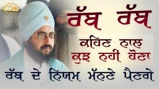 Rabb De Niyam | Bhai Ranjit Singh Dhadrianwale
