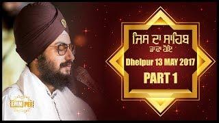Part 1 - Jis Da Sahib Dadha Hoye - 13_5_2017 - Dhelpur | Bhai Ranjit Singh Dhadrianwale
