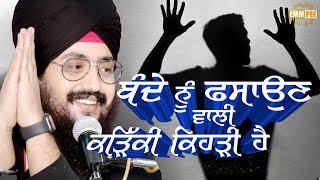 What is the Way that traps a person | Bhai Ranjit Singh Dhadrianwale