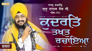 Kudrat Takhat Rachaya Sach Neberanharo | Bhai Ranjit Singh DhadrianWale
