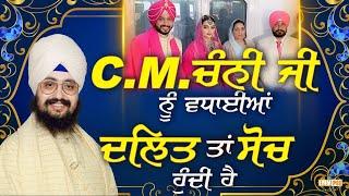 Congratulation to C M Channi   Dalit is Thinking | Bhai Ranjit Singh Dhadrianwale