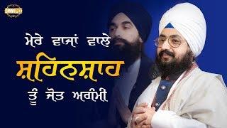 Mere Baajan Wale Shehanshah tu Jot Agammi | Bhai Ranjit Singh Dhadrianwale