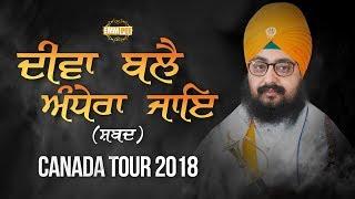 7 June 2018 - Diva Bale Andhera Jaye - Toronto - Canada | Dhadrian Wale