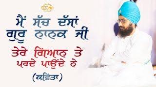 Mai Sach Dsa Guru Nanak Ji | Bhai Ranjit Singh Dhadrianwale