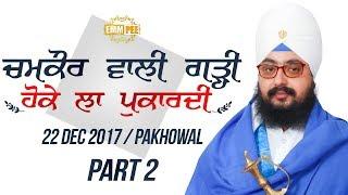 Part 2 - Chamkaur Wali Garhi - 22 Dec 17 - Pakhowal | Dhadrian Wale