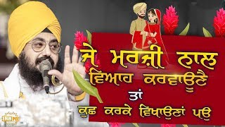 Achieve something in life if you want to marry as per your choice | DhadrianWale