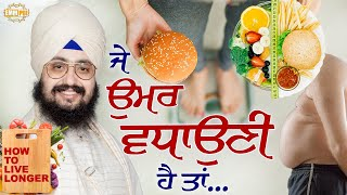 How to Live Longer | Bhai Ranjit Singh Dhadrianwale
