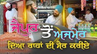 1st Vlog Jaipur Rajasthan | Dhadrian Wale