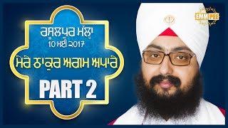 10_5_2017 - Part 2 - MERE THAKUR AGAM APAARE - Rasulpur | Bhai Ranjit Singh Dhadrianwale