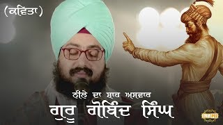 Guru Gobind Singh - Neele De Shah Aswara | Dhadrian Wale