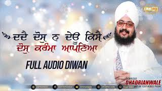 Daddae Dosh Na Dayu Kisae - Full Audio Diwan | Dhadrian Wale