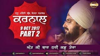 Part 2 -  Ant Ki Baar Nahi Kuch Tera  - Karnal - 9 October 2017 | Bhai Ranjit Singh Dhadrianwale