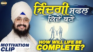How Will Life Be Complete | Bhai Ranjit Singh DhadrianWale