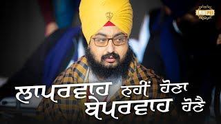 Laparwah Nahi Hona - Beparwah Honae | Bhai Ranjit Singh Dhadrianwale