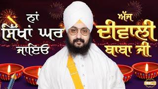Aaj Diwali Baba Ji | Dhadrian Wale