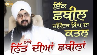 A chhabeel for murder of Bhupinder Singh and everyday Chhabeel | Bhai Ranjit Singh Dhadrianwale