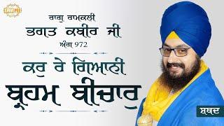 Kar Re Giani Brahm Vichar | Bhai Ranjit Singh Dhadrianwale