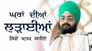 How to resolve family issues | DhadrianWale