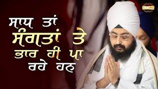 28 Nov 2018 - Saad ta Sangata te Bhar Hi Pa Rahe Han | Bhai Ranjit Singh Dhadrianwale