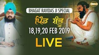 19Feb2019 - Day2 at Shambu Rajpura - Bhagat Ravidas Ji JanamDihara | Dhadrian Wale
