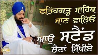 24 Dec 2018 - Special Video - Fateh garh Sahib Jaan Waleo | Bhai Ranjit Singh Dhadrianwale