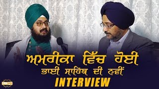 9 Oct 2018 - New Interview - USA | Bhai Ranjit Singh Dhadrianwale