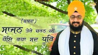 Sajan Tere Charan Ki Hoe Raha Sad Dhur | Bhai Ranjit Singh Dhadrianwale