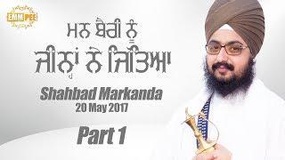 Part 1 - Man Vairi Nu Jinha - Shahbad - 20_5_2017 | Bhai Ranjit Singh Dhadrianwale