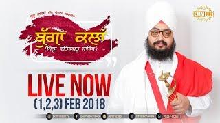 FULL DIWAN - Day 3 - Bugga Kalan - Fatehgarh Sahib - 3 Feb 2018 | DhadrianWale