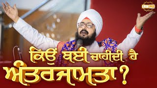 Why would we Need Anterjamta | Bhai Ranjit Singh Dhadrianwale