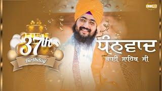 Thank You Bhai Sahib Ji | Bhai Ranjit Singh Dhadrianwale