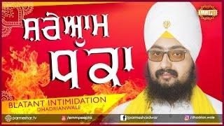 Blatant Intimidation  25_3_2017 - Uppal Khalsa  Noor Mehal | DhadrianWale
