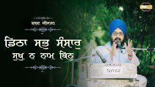 Didha Sabh Sansar  Sukh na Naam Bin | Dhadrian Wale