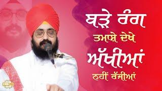 Bade Rang Tamashe Dekhe Akhian Nahi Rajjian | Bhai Ranjit Singh Dhadrianwale