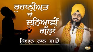 Spiritual or Worldly things Understand Carefully | DhadrianWale