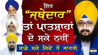 Eh Jathedar ta Patshaha De saake Nahi Saade Kive Honge | Bhai Ranjit Singh Dhadrianwale