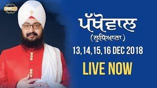 16 Dec 2018 - Day 4 - Pakhowal - Ludhiana | DhadrianWale