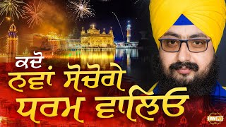When will you think New Religious People | DhadrianWale
