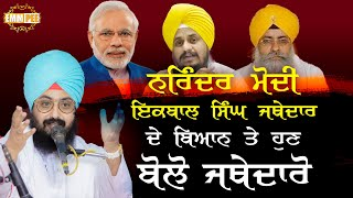 Speak now on the statement of Narendra Modi,Iqbal Singh Jathedar 7.8.2020 | Dhandrianwale | DhadrianWale