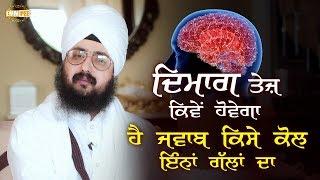 How to sharpen mind, hai kise kol jawab ena gallan da | Bhai Ranjit Singh Dhadrianwale