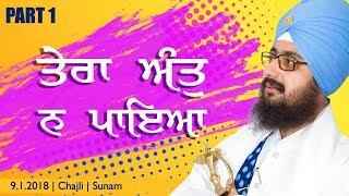 Part 1 - Tera Aant Na Paya - 9 Jan 2018 - Chajli - Sunam | Bhai Ranjit Singh Dhadrianwale