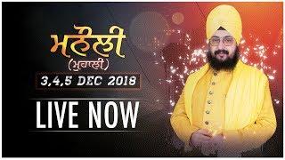 Day 2 - 4 Dec 2018 - Manauli - Mohali | Bhai Ranjit Singh Dhadrianwale