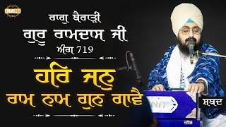 Har Jan Ram Naam Gun Gaave | Parmeshardwar